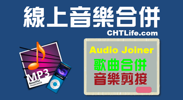 Audio Joiner Online-線上MP3音樂合併、剪輯軟體- CHTLife