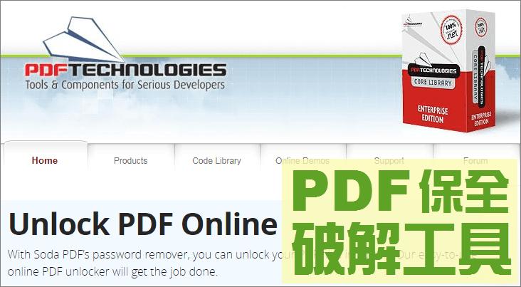 pdf 破解 線上